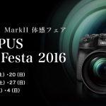 OLYMPUS Photo FestaでE-M1markⅡを体感してきました