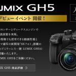 Panasonic LUMIX GH5のデビューイベントが開催されます