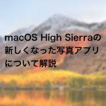 macOS High Sierraの新しくなった写真アプリについて解説