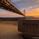20160502 P5021750 150x150 - 明石海峡大橋を見るために舞子公園に行きました~淡路島番外編~