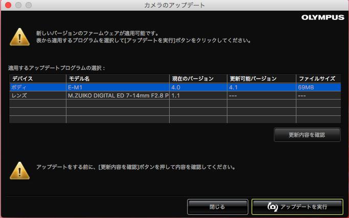 0b38c5829bda36783bcb807a4665bcb5 - OLYMPUSデジタルカメラアップデーターの使い方~E-M1をバージョンアップ~