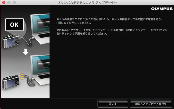 35d395b07a4305a3a80801853d518bb1 - OLYMPUSデジタルカメラアップデーターの使い方~E-M1をバージョンアップ~