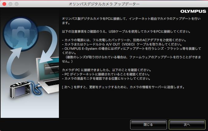 35f4763485bcbd79e4f1d1cf3c4e1526 - OLYMPUSデジタルカメラアップデーターの使い方~E-M1をバージョンアップ~