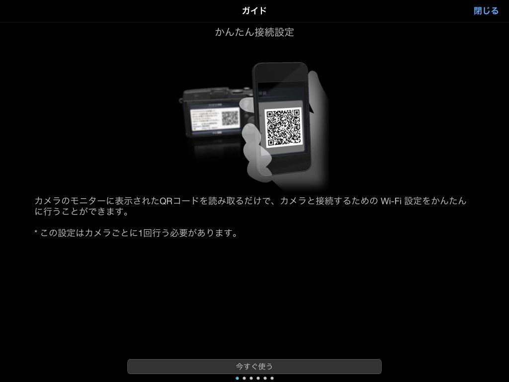 IMG 6049 1024x768 - カメラとスマートフォンを連携、「OLYMPUS Image Share」を使おう~その1~