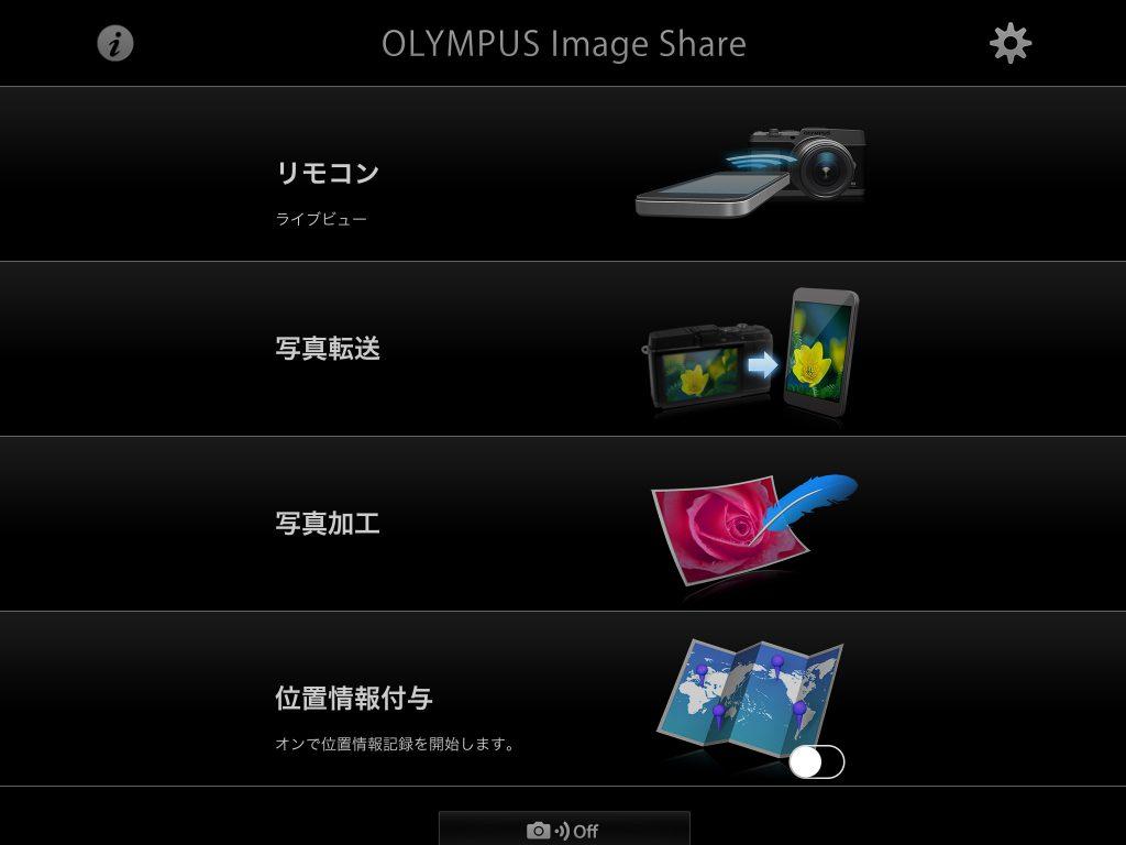 IMG 6056 1024x768 - カメラとスマートフォンを連携、「OLYMPUS Image Share」を使おう~その1~