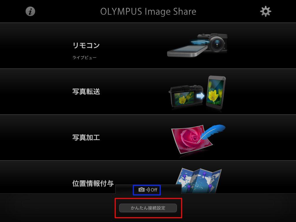 IMG 6057kai 1024x768 - カメラとスマートフォンを連携、「OLYMPUS Image Share」を使おう~その1~
