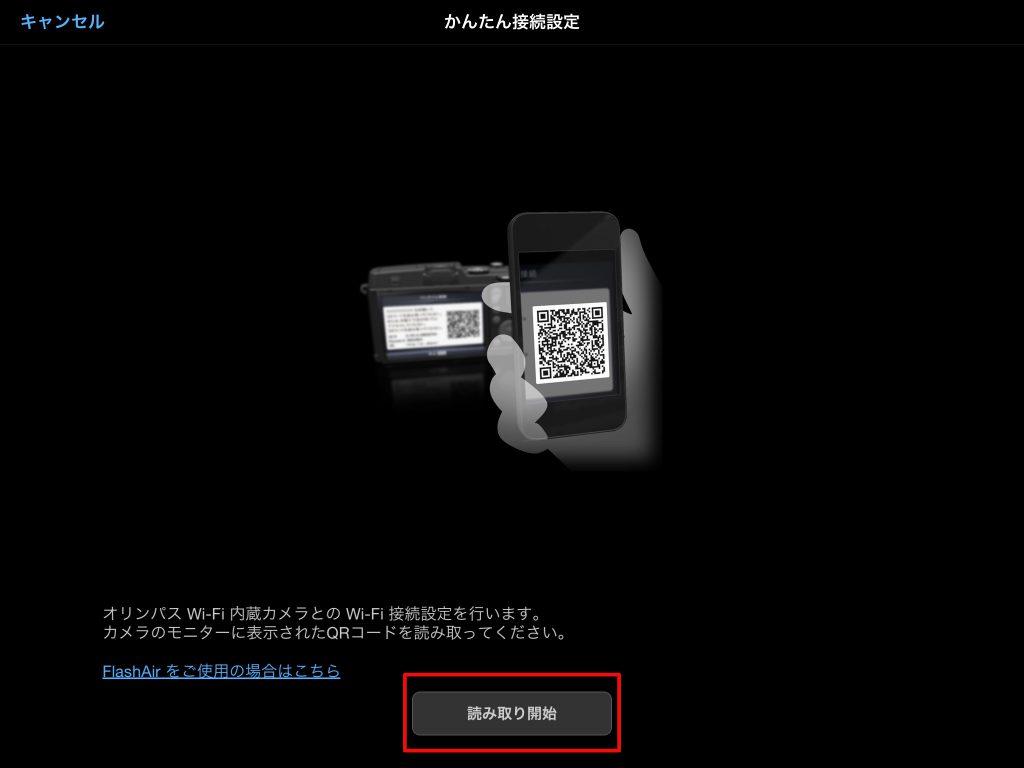 IMG 6058kai 1024x768 - カメラとスマートフォンを連携、「OLYMPUS Image Share」を使おう~その1~