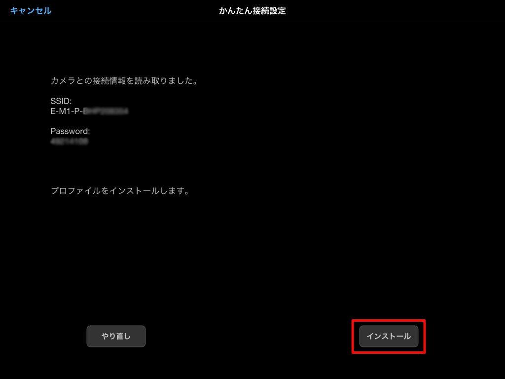 IMG 6059kai 1024x768 - カメラとスマートフォンを連携、「OLYMPUS Image Share」を使おう~その1~