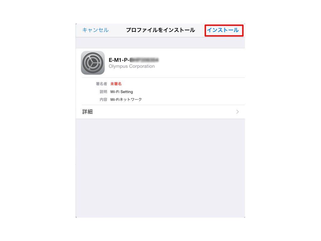IMG 6060kai 1024x768 - カメラとスマートフォンを連携、「OLYMPUS Image Share」を使おう~その1~