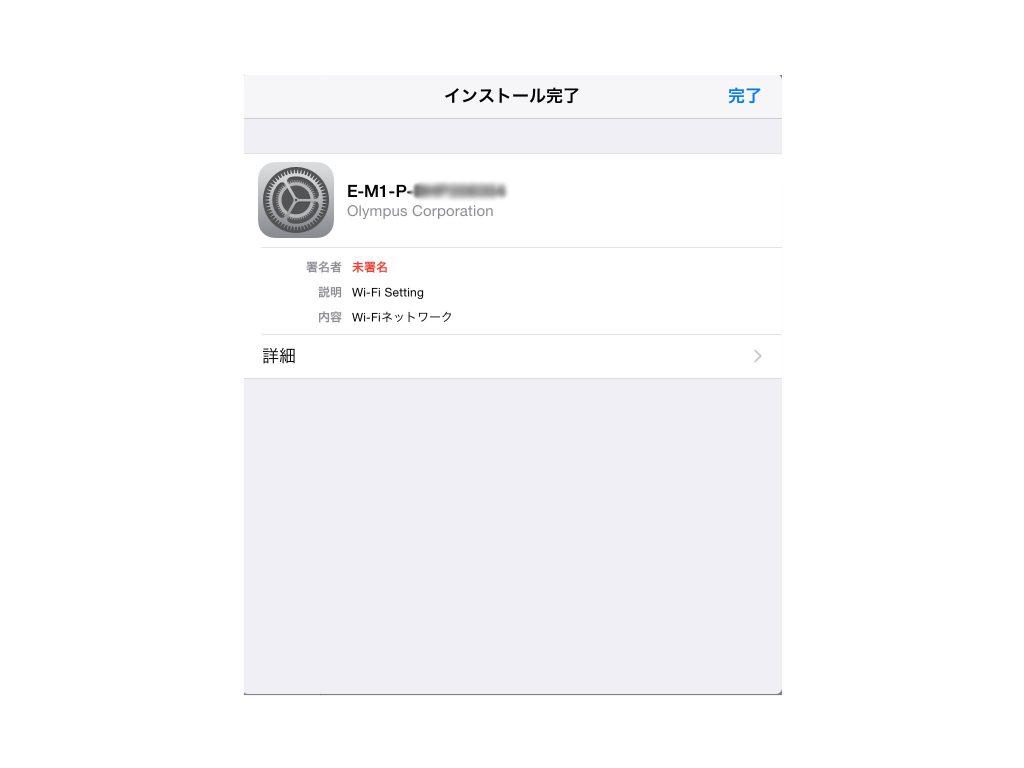 IMG 6062 1024x768 - カメラとスマートフォンを連携、「OLYMPUS Image Share」を使おう~その1~