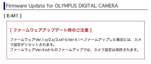 ad3891353a2a5bfa6472eb8ab05dc2dc - OLYMPUSデジタルカメラアップデーターの使い方~E-M1をバージョンアップ~