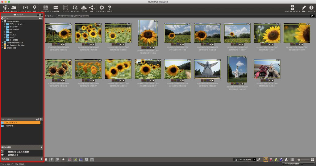 03dd87a13bbc3bab67b002614be152cd 1024x539 - オリンパス純正ソフト「OLYMPUS Viewer3」を使ってみよう