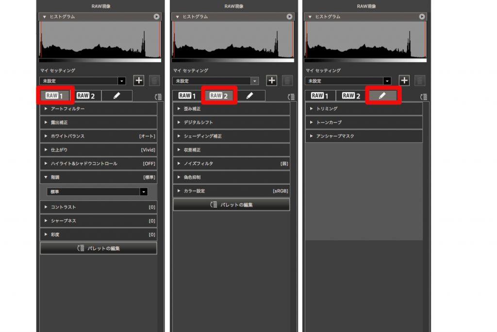 OLYMPUSviewer1 1024x683 - オリンパス純正ソフト「OLYMPUS Viewer3」を使ってみよう