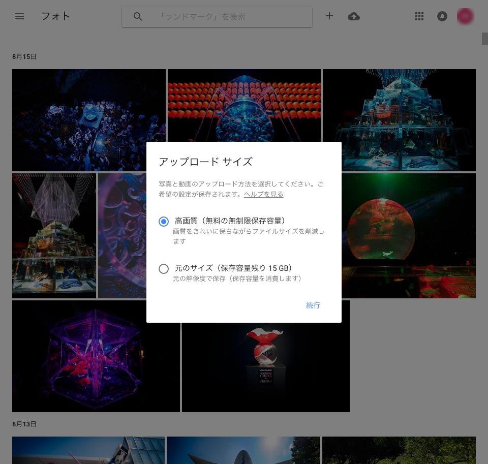 1c7ae7867ab1c07a0afbb37dd78279e7 - 無料で使える、「Googleフォト」で写真を保存、管理しよう(PC編)