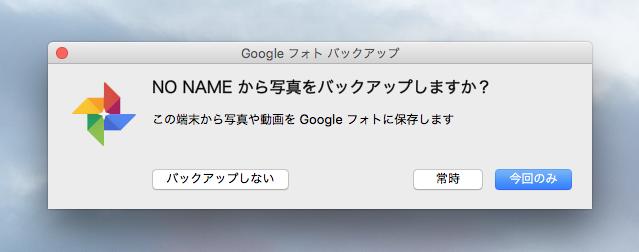 47d58a78e3dbb43ae73874f84d8eabd1 - 無料で使える、「Googleフォト」で写真を保存、管理しよう(PC編)
