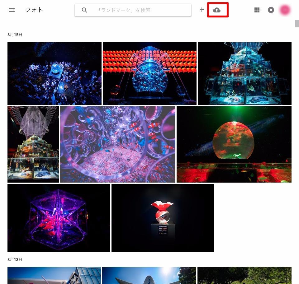 52e9542f11c62cd2fe03808275c2175a 1 - 無料で使える、「Googleフォト」で写真を保存、管理しよう(PC編)