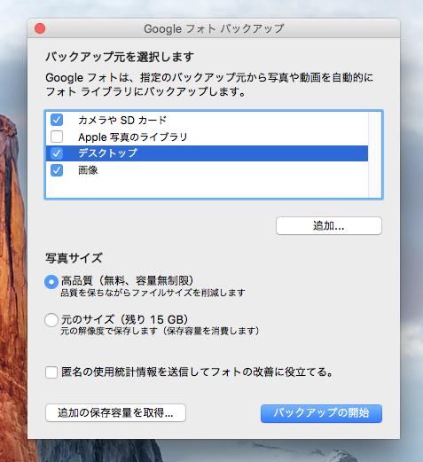 72c5d2dcf42f02a5d313e00d96710098 - 無料で使える、「Googleフォト」で写真を保存、管理しよう(PC編)