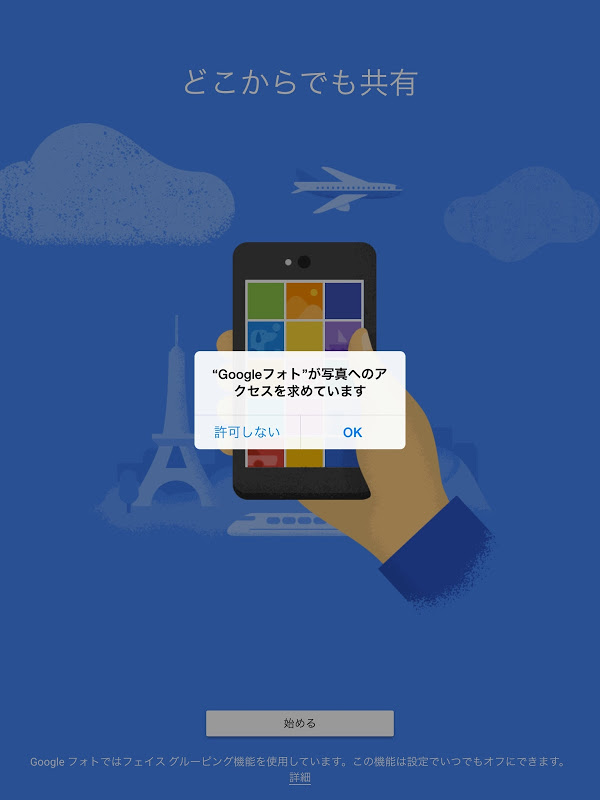 IMG 5619 1 - 無料で使える、「Googleフォト」で写真を保存、管理しよう(初期設定編)