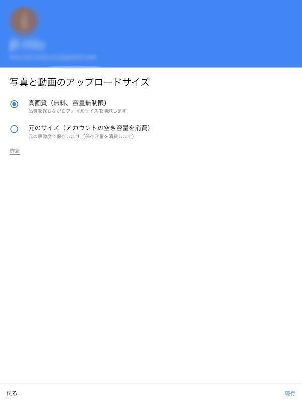 IMG 5636OK - 無料で使える、「Googleフォト」で写真を保存、管理しよう(初期設定編)
