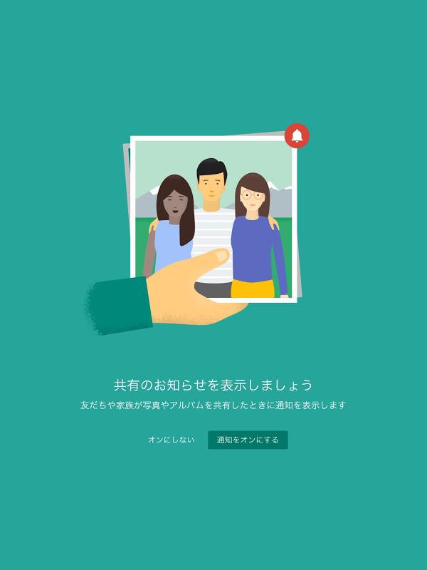 IMG 5637 - 無料で使える、「Googleフォト」で写真を保存、管理しよう(初期設定編)