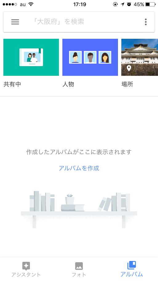 IMG 5668 - 無料で使える、「Googleフォト」で写真を保存、管理しよう(使い方編)