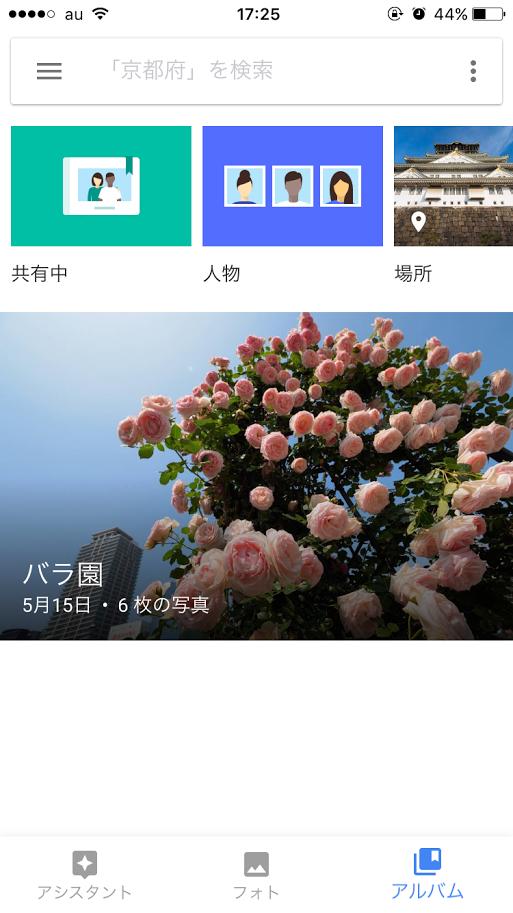 IMG 5672 - 無料で使える、「Googleフォト」で写真を保存、管理しよう(使い方編)