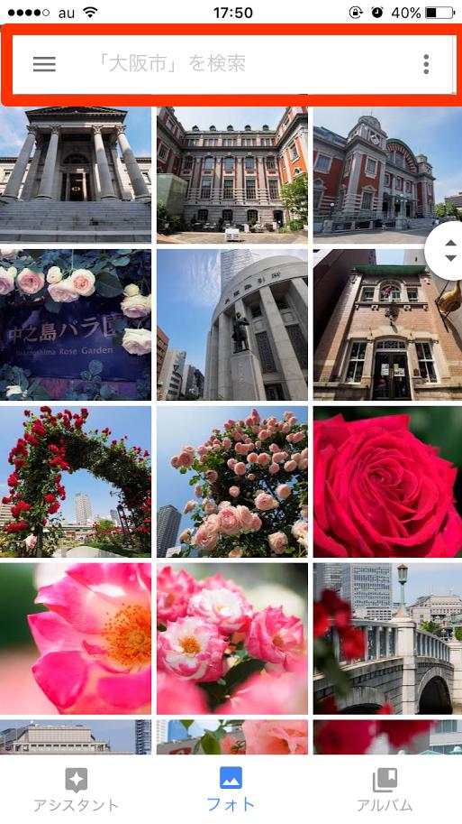 IMG 5674 - 無料で使える、「Googleフォト」で写真を保存、管理しよう(使い方編)