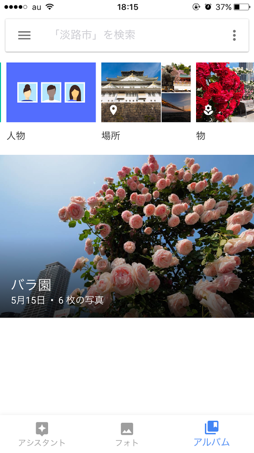 IMG 5678 - 無料で使える、「Googleフォト」で写真を保存、管理しよう(使い方編)