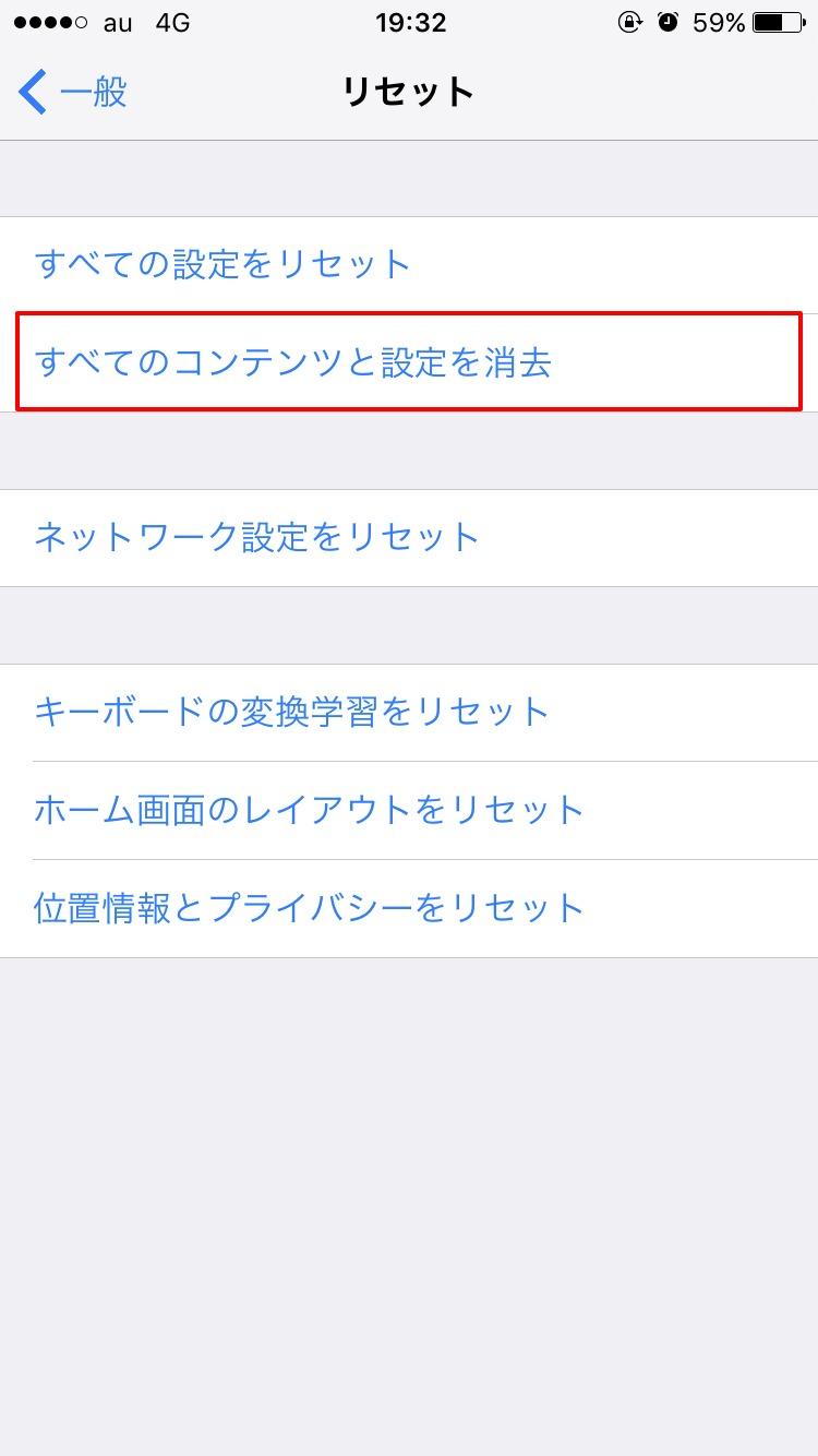 IMG 5743 - iPhone7 ジェットブラックを開封と復元の手順