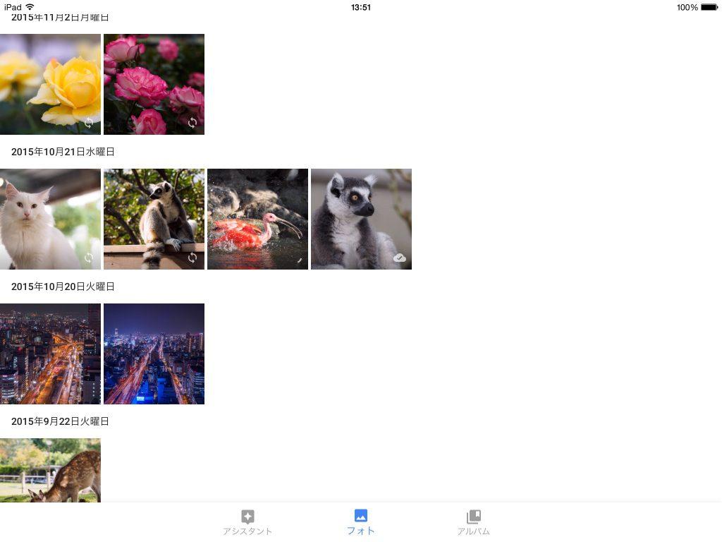 IMG 6323 1024x768 - 無料で使える、「Googleフォト」で写真を保存、管理しよう(初期設定編)