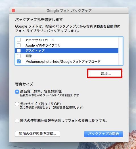 c49aeae393f3052c7b32f91e59567253 - 無料で使える、「Googleフォト」で写真を保存、管理しよう(PC編)