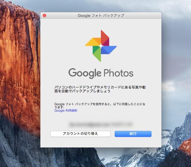 e21388a9728d3eede97152b68daab0ac - 無料で使える、「Googleフォト」で写真を保存、管理しよう(PC編)