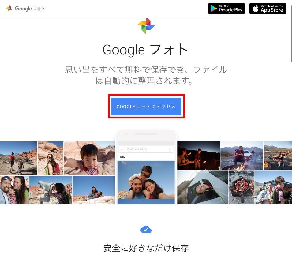 f56fb4d7adfd0aff78b9a051dde549ae - 無料で使える、「Googleフォト」で写真を保存、管理しよう(PC編)