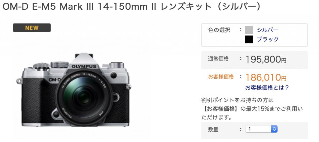 6115de7b32b0d006edc20906b8cff588 1024x455 - オリンパス オンラインショップでカメラ・レンズをお得に買う方法