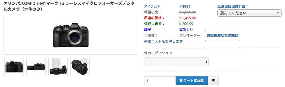 8af45f1172d6888744eb8c3417762340 - OLYMPUS E-M1 Mark ⅡとPanasonic GH5の価格?