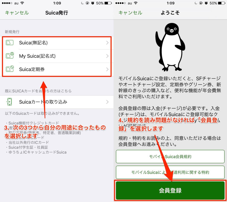 Apple Pay Suica2 - Suicaカードを持ってない人がApple PayにSuicaを新規登録する方法