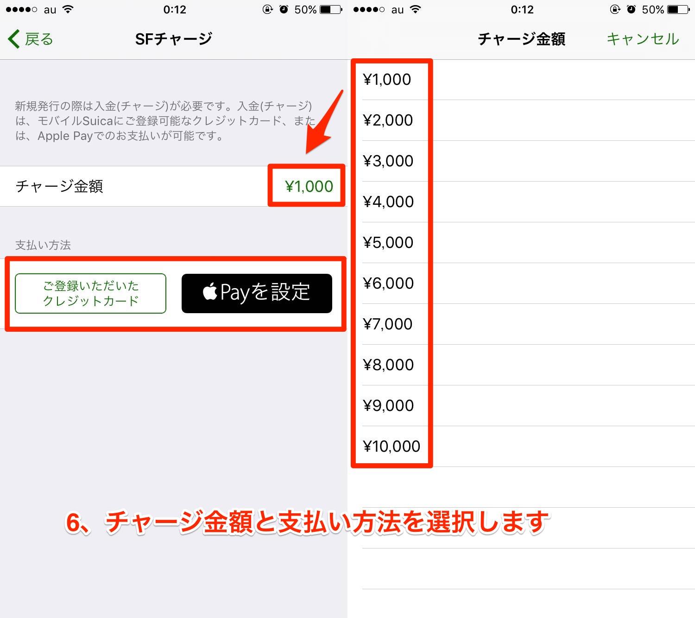 Apple Pay Suica6 - Suicaカードを持ってない人がApple PayにSuicaを新規登録する方法