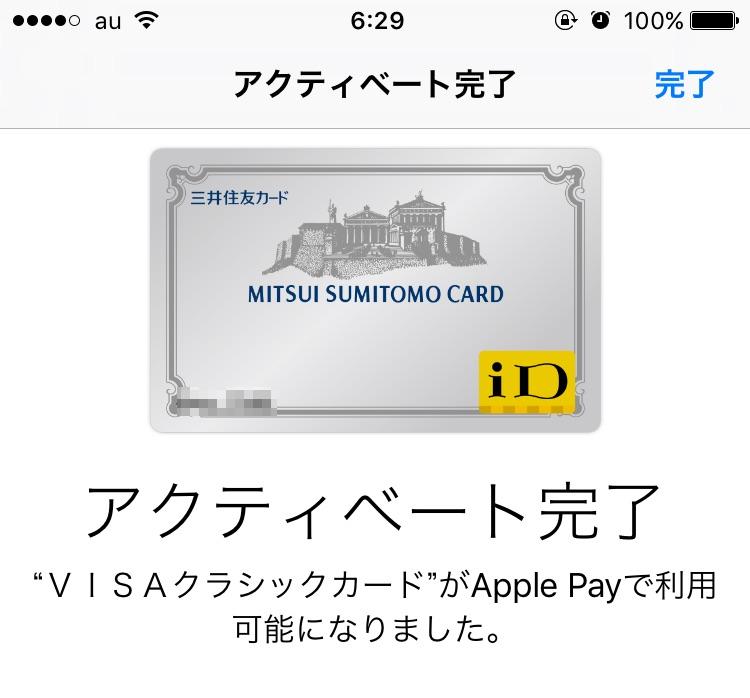 Apple Pay7 - Apple Payにクレジットカード(三井住友VISAカード)を登録する手順