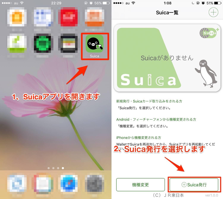 Apple Pay Suica1 - Suicaカードを持ってない人がApple PayにSuicaを新規登録する方法