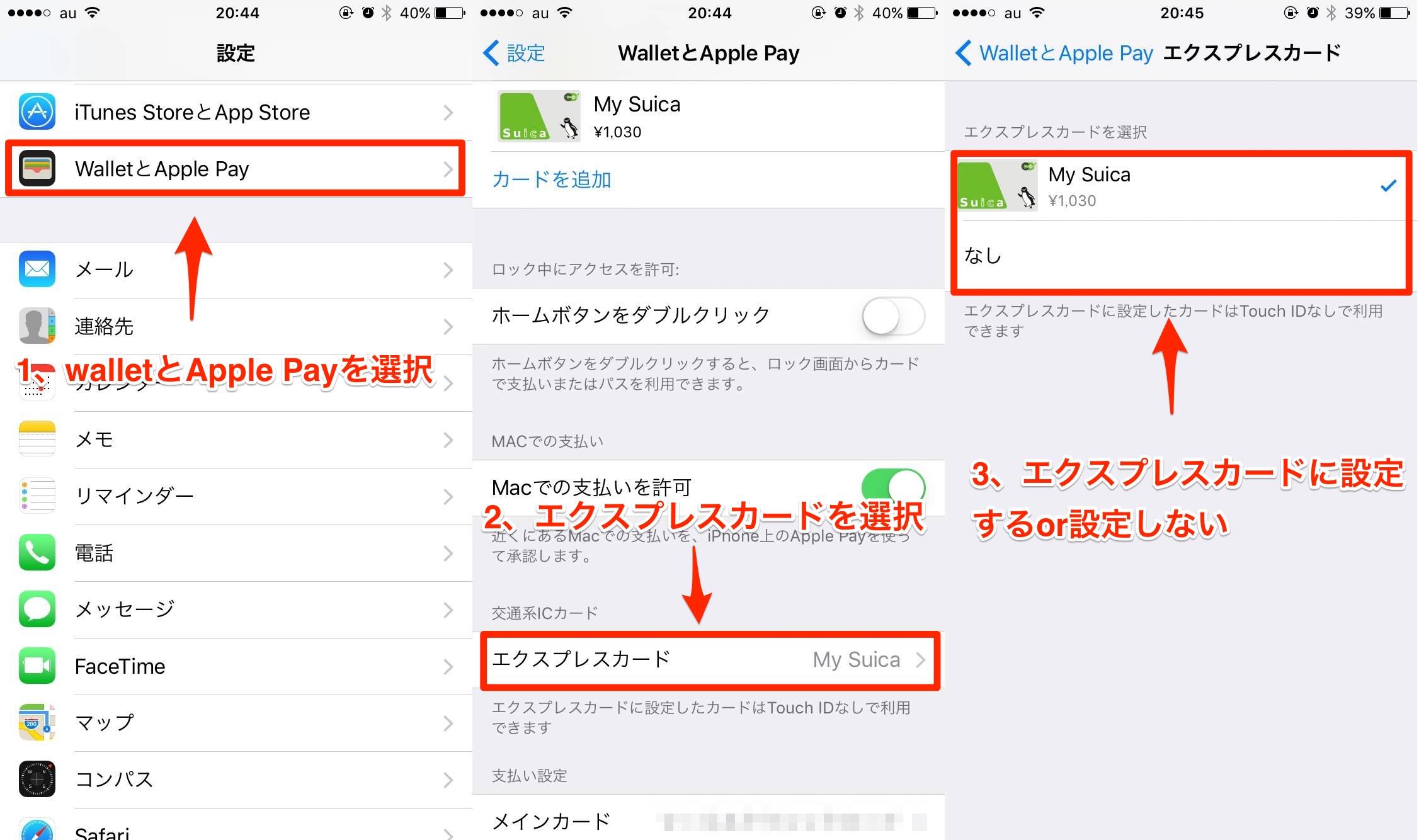 Apple Pay Suica10 - Suicaカードを持ってない人がApple PayにSuicaを新規登録する方法