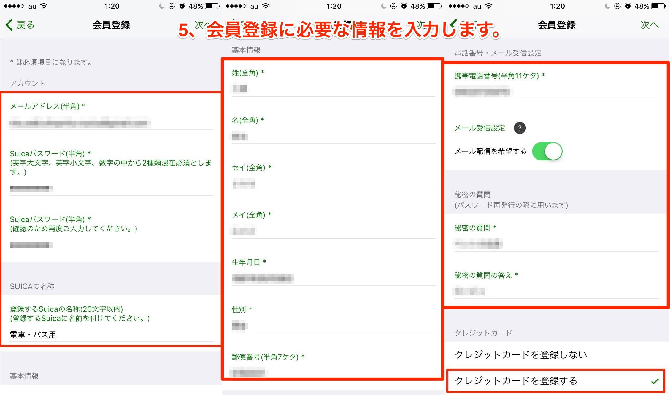 Apple Pay Suica4 - Suicaカードを持ってない人がApple PayにSuicaを新規登録する方法