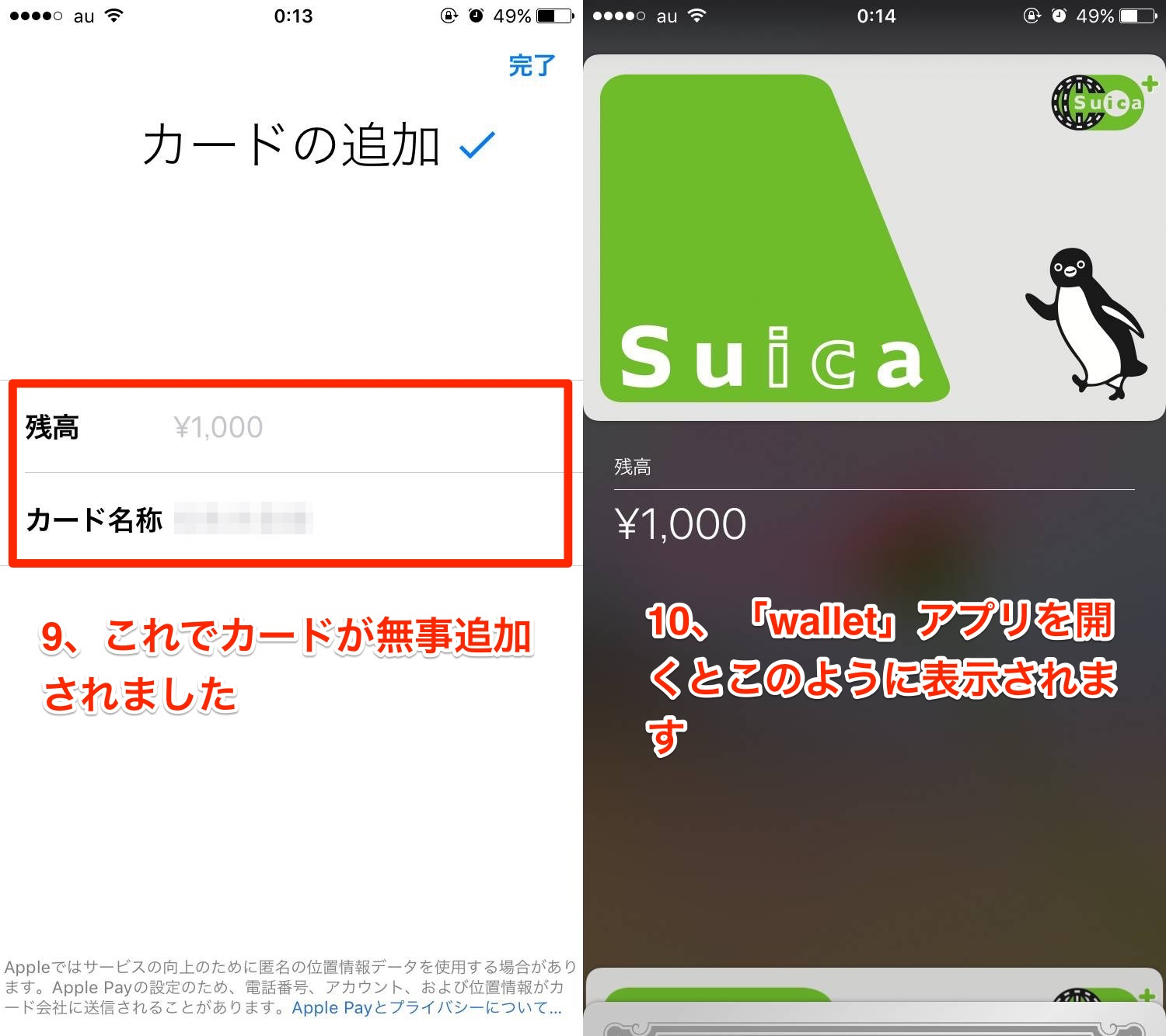 apple_pay-suica8