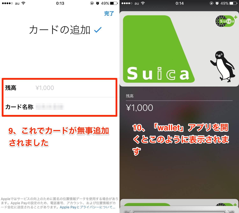 Apple Pay Suica8 - Suicaカードを持ってない人がApple PayにSuicaを新規登録する方法