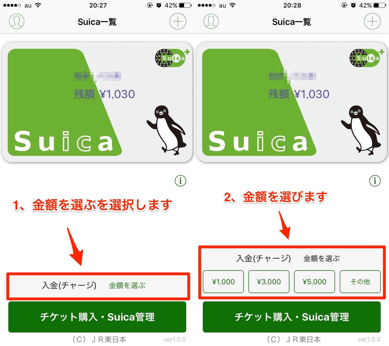 Apple Pay Suica9 - Suicaカードを持ってない人がApple PayにSuicaを新規登録する方法