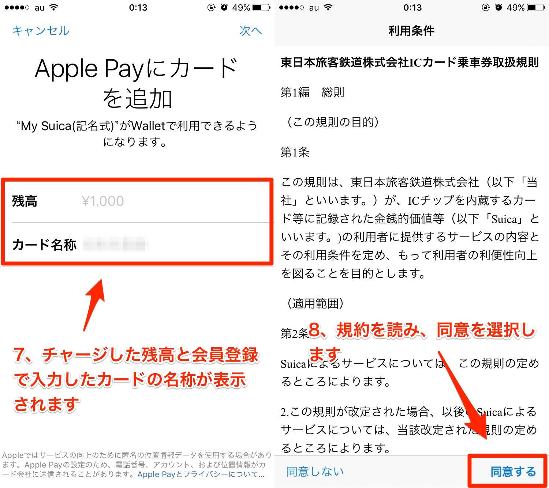 Applepay Suica7 - Suicaカードを持ってない人がApple PayにSuicaを新規登録する方法