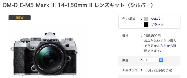 e1bbbaaf11c99d6819b20ec06e644c79 - オリンパス オンラインショップでカメラ・レンズをお得に買う方法