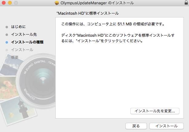 45c6cb3f2a2d24723609240e410b7dca - E-M1 Mark Ⅱに備えて、Olympus Viewer3とデジタルカメラアップデーターをアップデート