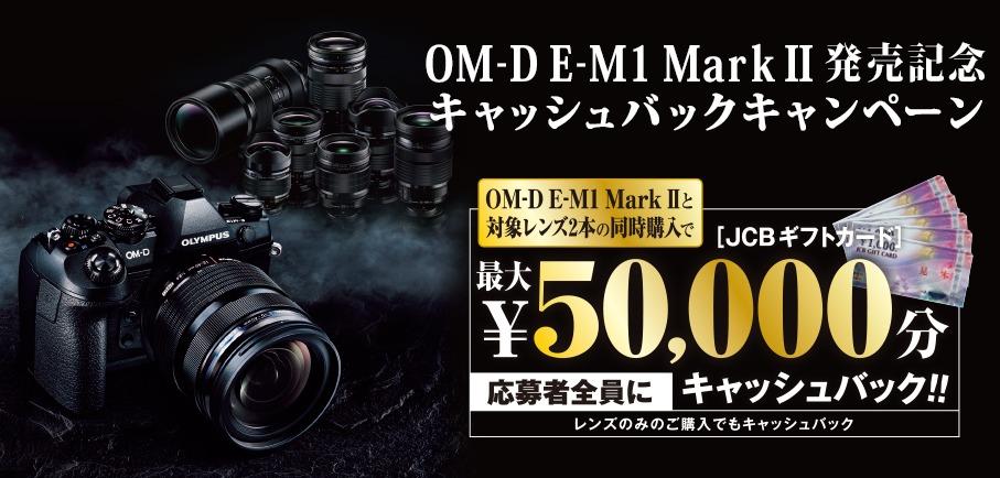 5a82916292897edefe68a3743abd5c4c - OLYMPUS OM-D E-M1markⅡ関連のキャンペーン&イベント