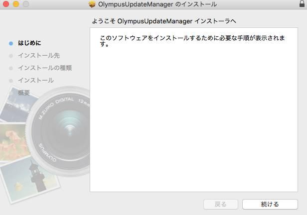 6e6594ea72725019d129b94d45c43a08 - E-M1 Mark Ⅱに備えて、Olympus Viewer3とデジタルカメラアップデーターをアップデート