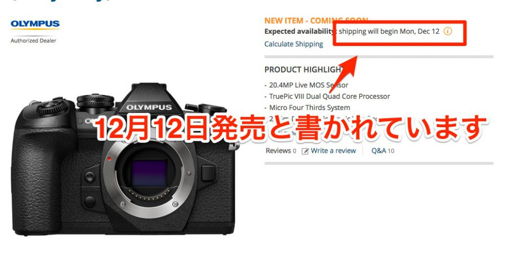 caf6bcd1054394babff0367ad08708d1 1024x535 - E-M1 Mark Ⅱの発売は12月12日?